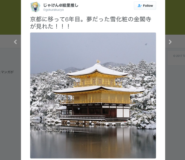 Heavy snowfall in Kyoto creates scenes of breathtaking beauty at tourist sites around the city