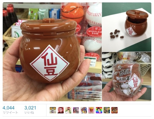 Magical senzu beans from Dragon Ball now available in chocolate form!