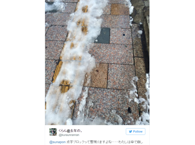 Be kind to blind pedestrians by choosing where you step when walking through the snow in Japan