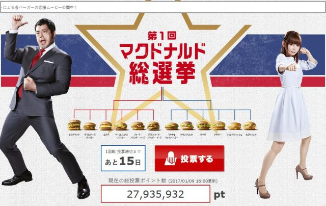 McDonald's Japan holds first-ever General Election, winning burger upgraded at no extra cost
