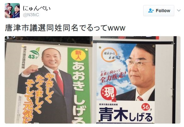 Residents of Karatsu City struggle to vote when two candidates have exactly the same name