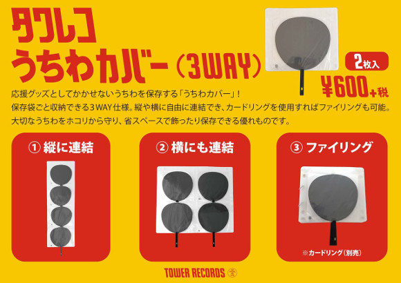 Japan's Tower Records allows fans to obsess in style