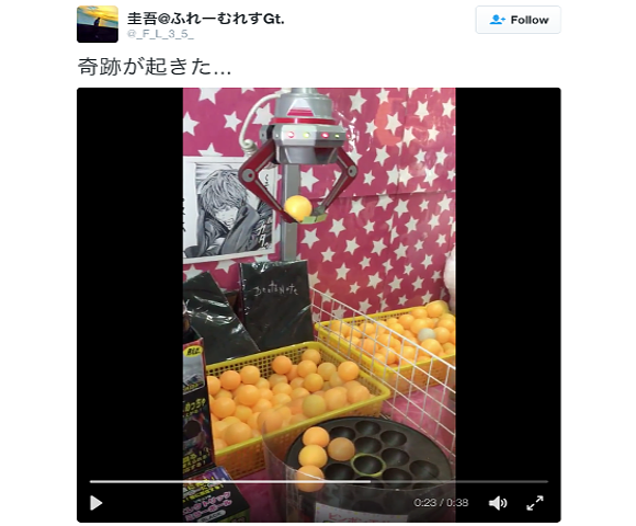 Player wins prize after Japanese UFO catcher game performs miraculous move【Video】