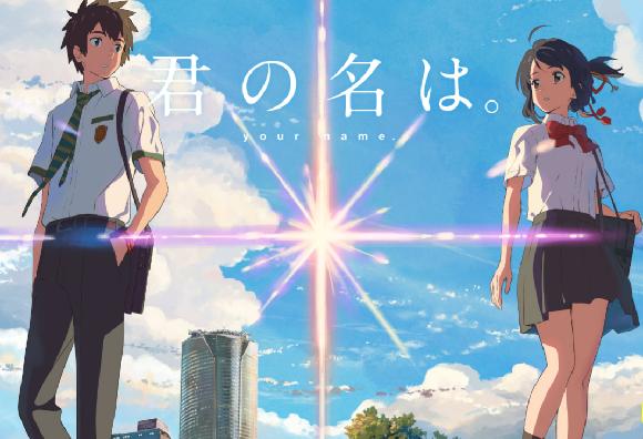 "Shinkai's ""Your Name"" tops South Korean box office with US$8.1 million"