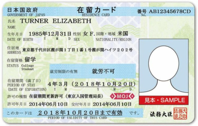 Permanent residency in Japan now possible after just one year