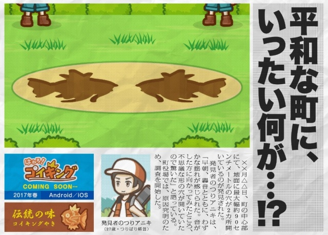 """Magikarp, use splash!"" Mysterious Pokémon mobile app game to be released this spring"