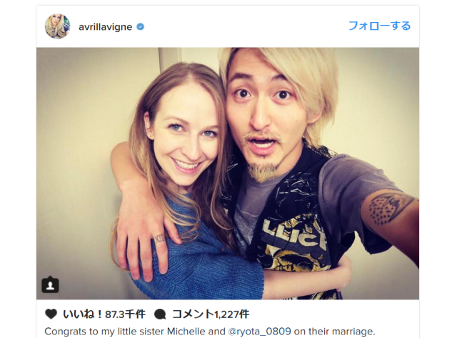 Avril Lavigne's younger sister marries Japanese rock star