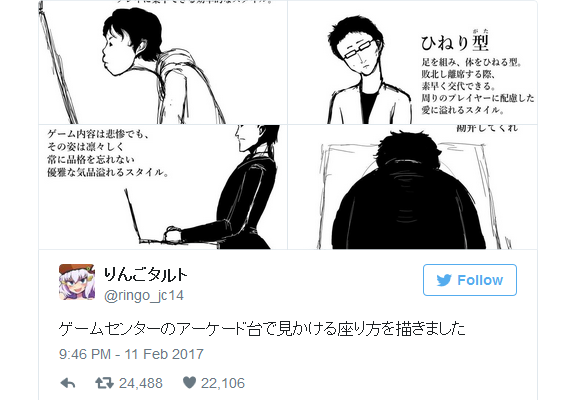 Japanese artist draws how to identify four types of gamers by how they sit at the arcade
