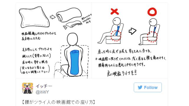 Japanese Twitter user shares lifehack for easing lower back pain using a blanket