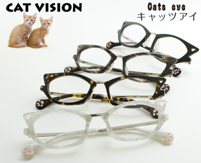 Japan's new cat eyeglasses will make the world look clearer and cuter