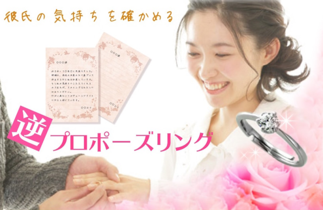 "Japanese ""reverse engagement ring"" helps women control their marital destiny"