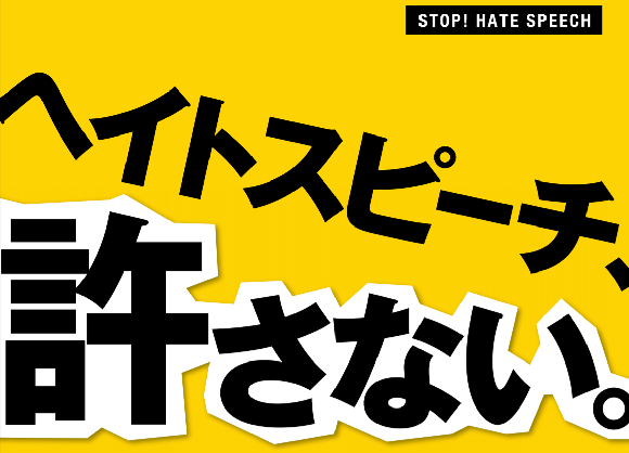 "Japanese government gives examples of what qualifies as ""hate speech"" in anti-discrimination law"