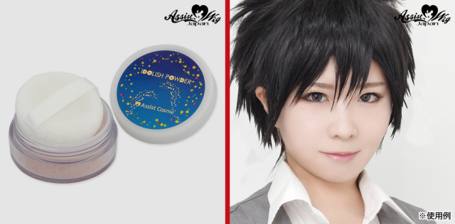 Japanese idol cosplay face powder provides gleaming skin for costuming needs