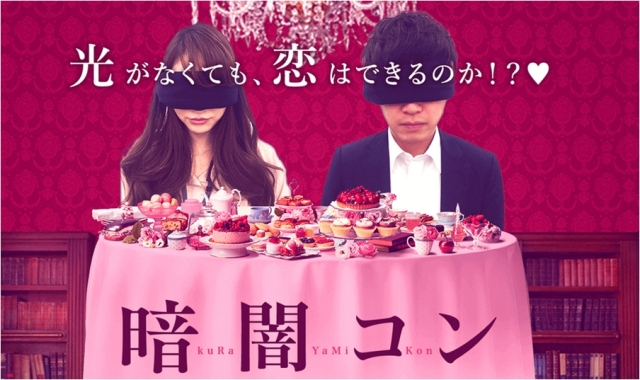 Matchmaking party in Tokyo is a literal blind date, everyone must wear blindfolds