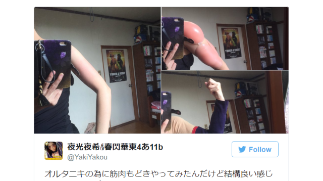 Japanese cosplayer shows ingenious way to fake muscles using silicone push-up bras
