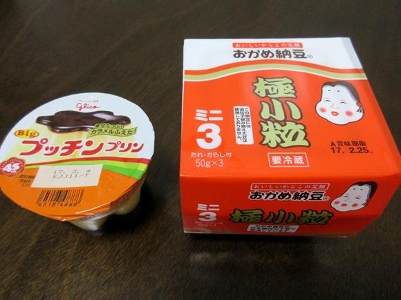 natto-purin-2