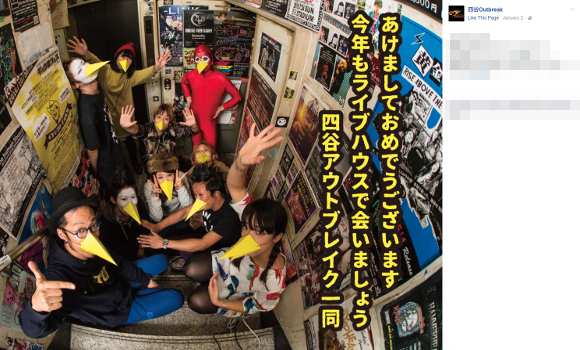 Tokyo music venue is looking for a band to live on the premises and perform every day for a week