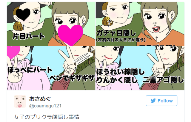 What's hiding under all those Japanese sticker picture stamps? Twitter illustrator has an idea