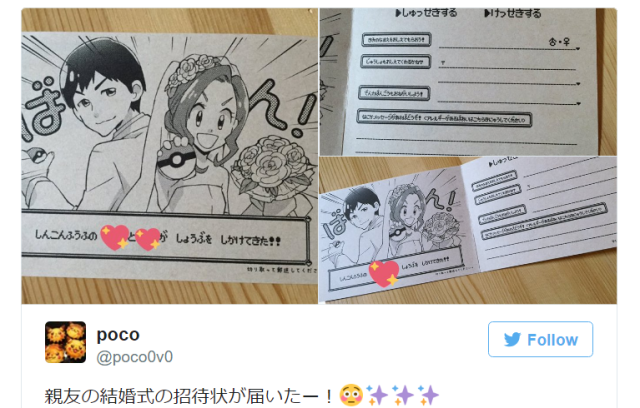 Japanese couple creates awesome Pokémon-style wedding invitations