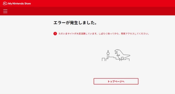 The My Nintendo Store website crashes, but all is forgiven