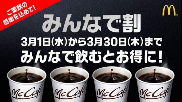 Have friends? Then you can drink McDonald's coffee cheaper in Japan!
