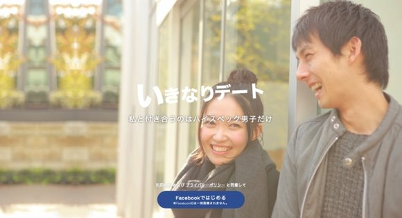 Japanese company promises women the man of their (financial) dreams!