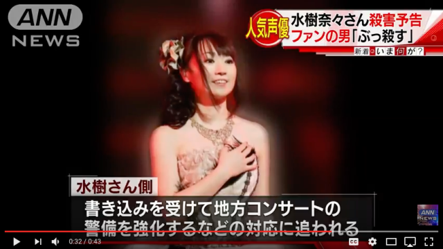 Man arrested for threatening voice actress Nana Mizuki on Twitter