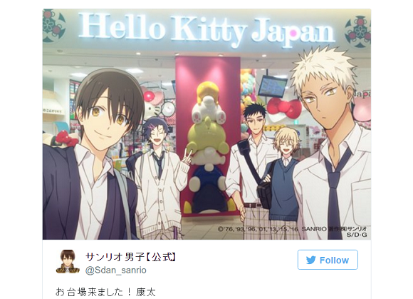 The Sanrio Boys, the guys who love Hello Kitty and Co., are getting their own anime series