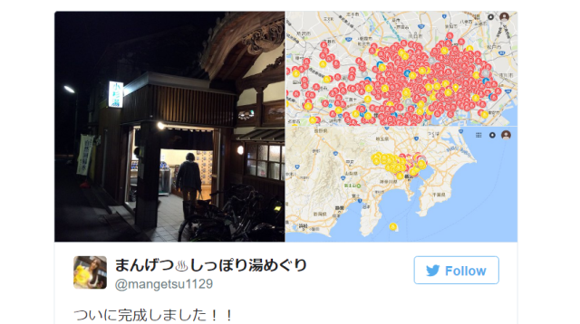 Need a soak? Amazing interactive map lists every public bath and day-use hot spring in Tokyo