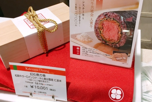 "$89 ""Phantasmal Sushi Roll"" fancies up life with Matsusaka beef and truffle salt 【Taste Test】"
