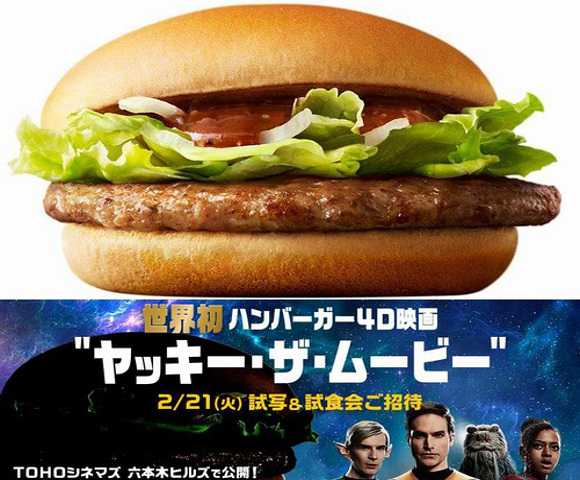 "McDonald's releases new ""Yakki"" burger based on a popular Japanese meal"