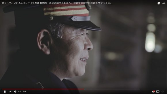 Heartwarming video captures the emotion of last day at work for a Japanese rail station employee