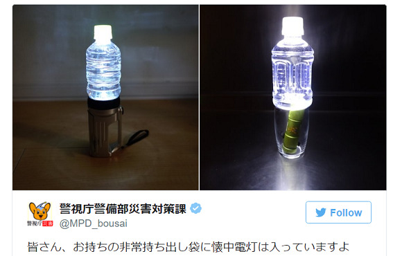 Tokyo police department's disaster safety tip: How to make a lantern using a bottle of water