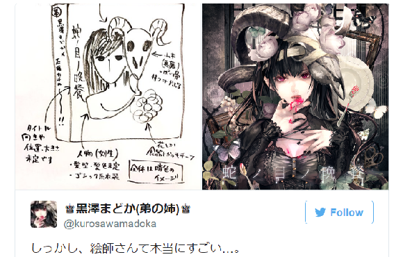 Japanese illustrator transforms super-rough CD jacket concept sketch into gorgeous art