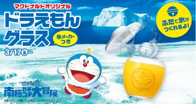 Lovely Doraemon glasses to become available…from McDonald's Japan!