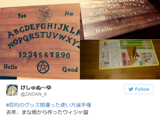 Japan's Twitterers show off more clever ways to transform 100-yen store items