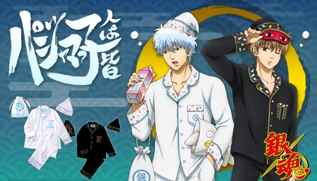Flaunt your fandom and sleep in style with these new Gintama pajama sets