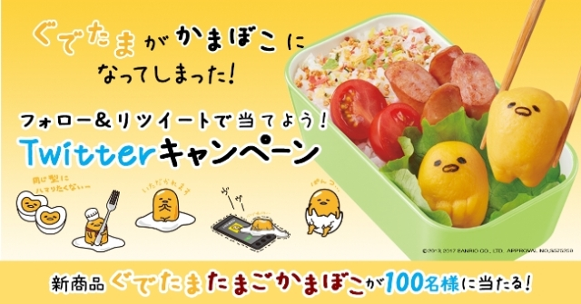 Gudetama the lazy egg turns into adorable egg-flavored fish cake