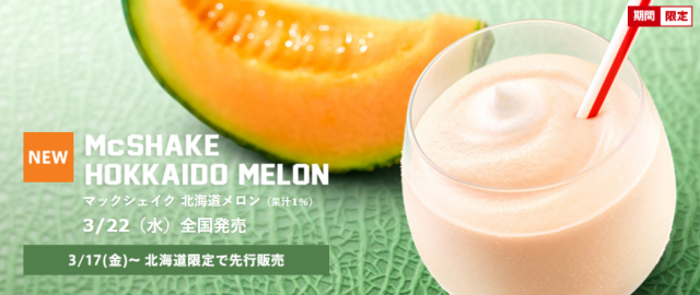 McDonald's Japan tempts and pressures us with limited-time Hokkaido Melon shakes