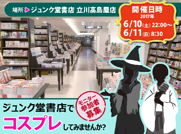 All-night, all-free cosplay event to be held at Tokyo bookstore, applications now being accepted