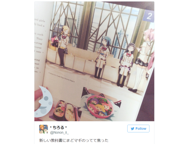 Dark anime magical girls show up in high school students' English textbook in Japan