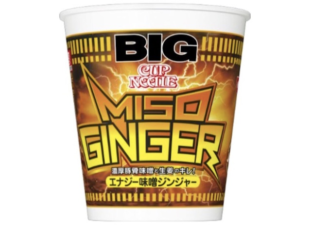 Feeling tired? Get an energy boost with this new Miso Ginger Cup Noodle from Nissin!