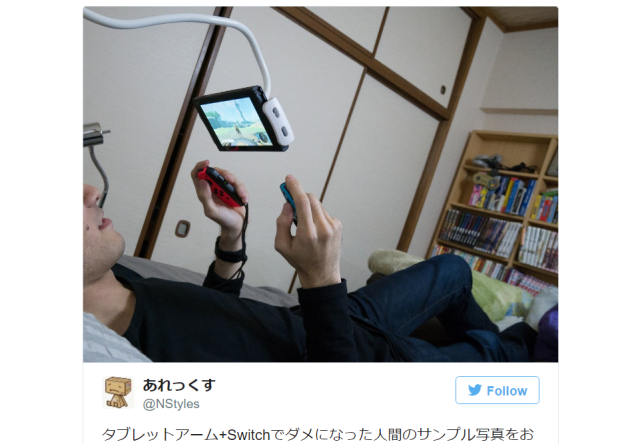 Japanese gamer shows off the absolute best configuration to play the Nintendo Switch in