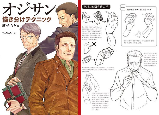Japanese anime art guide teaches how to draw mature and handsome middle-aged men