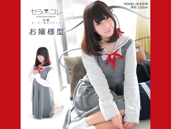 "New ""rich girl"" schoolgirl roomwear arrives to celebrate the start of the academic year in Japan"