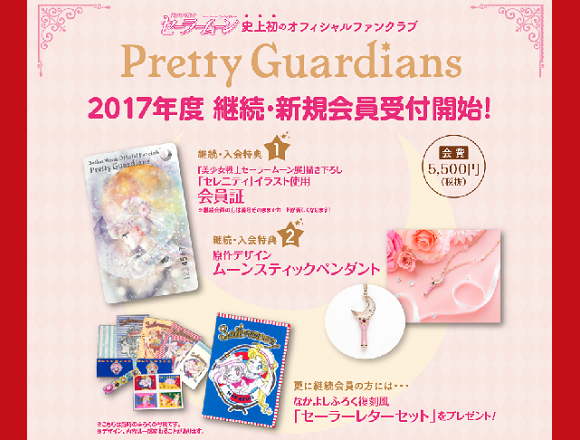 Sailor Moon official fan club taking applications for 2017, with English-language sign-up support