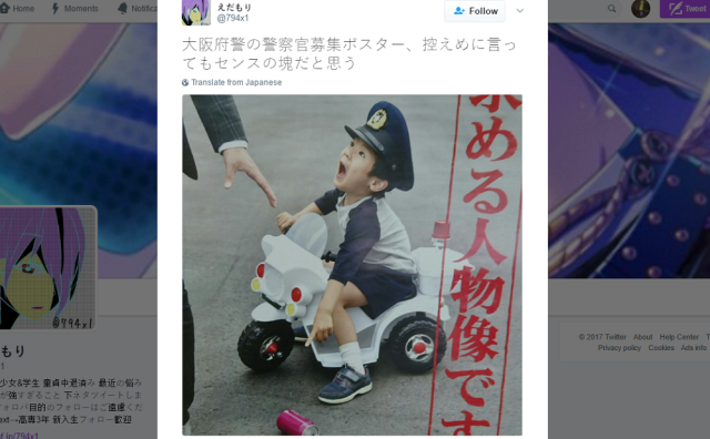 Osaka police continue trend of creating extremely unique (and effective?) recruitment posters