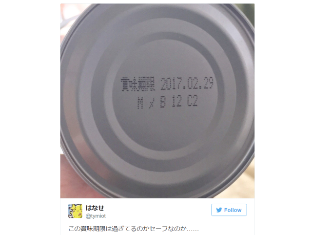 Canned food that will never reach its use-by date discovered in Japan!