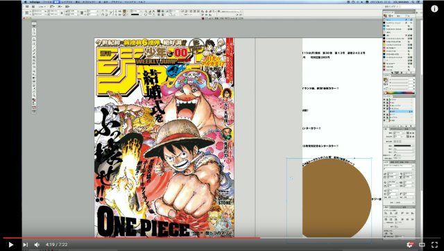 One Piece team shows us how a Weekly Shonen Jump cover is crafted【Video】