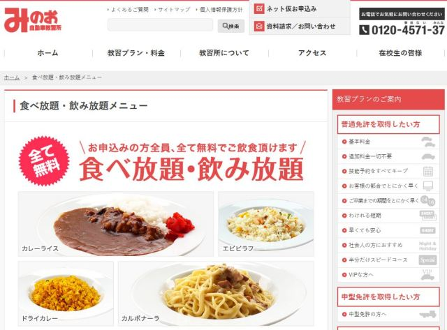Osaka driving school offers nine months of free food and drink to students